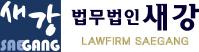 법무법인 새강
